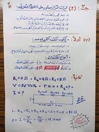إجابة امتحان الفيزياء العامة النموذجية الدبلوم الثانوي الصناعي 2020 - موقع  صباح مصر