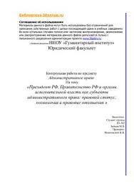 Контрольная работа Органы исполнительной власти субъектов РФ  Реферат Президент РФ Правительство РФ и органы исполнительной власти как субъекты административного права