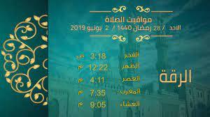 مواقيت الصلاة فى سوريا 28 - رمضان - 1440 / 2 - يونيو – 2019 - YouTube