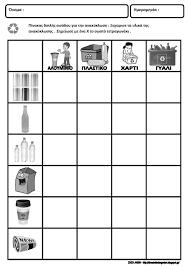 Recycling Game Worksheets For Kindergarten Kinder Printables ...