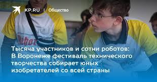 Тысяча участников и сотни <b>роботов</b>: В Воронеже фестиваль ...