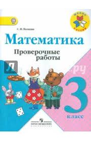 Книга Математика класс Проверочные работы ФГОС Светлана  Математика 3 класс Проверочные работы