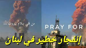 عاجل هذا ما يقع في لبنان الأن بيروت - YouTube
