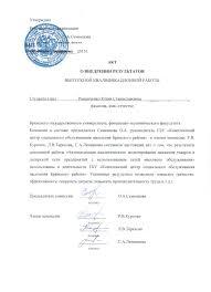 Кафедра АИСиТ БГУ Научный потенциал и перспективы кафедры Акт внедрения результатов дипломной работы