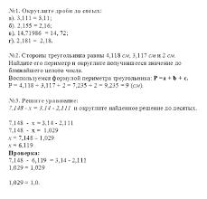 ГДЗ и Решебник по математике Контрольные и самостоятельные работы  Умножение десятичных дробей на натуральные числа Вариант 1 Вариант 2 Самостоятельная работа № 35 Деление десятичных дробей на натуральные числа