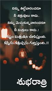 Pin By Spandana On Telugu Quotes Good Night Quotes Night Quotes