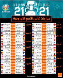مراهقة منطقة ينفجر امم اوروبا مباريات - km2ciutat.net