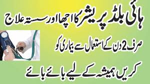 Health Tips In Urdu How To Control High Blood Pressure By