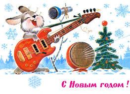 Картинки по запросу открытки к новому году