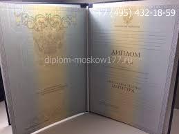 Купить диплом бакалавра годов старого образца в Москве Диплом бакалавра 2011 2013 годов старого образца