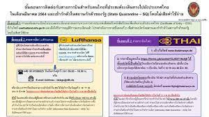 ขั้นตอนการติดต่อกับสายการบินสำหรับคนไทยที่ประสงค์จะเดินทางไปยังประเทศไทย  ในเดือนมีนาคม 2564 และเข้ากักตัวในสถานกักตัวของรัฐ (State Quarantine – SQ)  โดยไม่เสียค่าใช้จ่าย