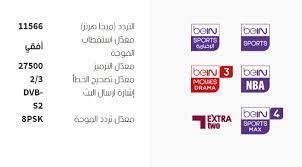 تردد قناة بي إن سبورتس المفتوحة