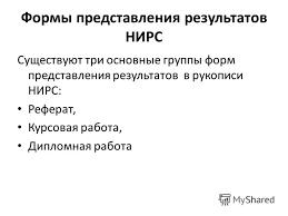 Презентация на тему Оформление НИРС Г Б Паршукова Формы  2 Формы представления результатов