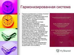 Система Описания И Кодирования Товаров Реферат Гармонизированная Система Описания И Кодирования Товаров Реферат