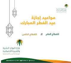 موعد إجازة عيد الفطر 1441 في السعودية بالقطاعين العام والخاص من وزارة  الموارد البشرية والتنمية الاجتماعية - اليوم الإخباري