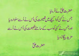 Hazrat Ali Ra Beautiful Quotes