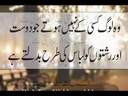Beautiful Islamic Quotes In Urdu
