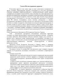 Контрольная работа Мировая экономика ru Контрольная Участие РФ в интеграционных процессах