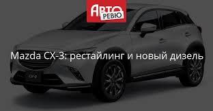 Кроссовер <b>Mazda</b> CX-3 обзавелся дизелем увеличенного объема