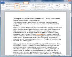 Как делать сноски в word help me now ru Вставляем сноску в текст