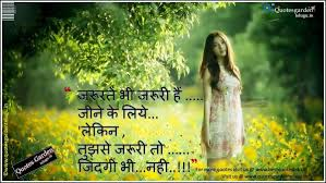 Beautiful Heart Touching Quotes In Hindi Best of Beautiful Heart Touching Quotes About Love In Hindi Picture Gallery