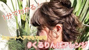 ライブの髪型ショート編自分で簡単にできるヘアアレンジ15選