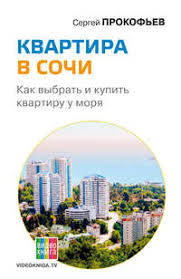 <b>Квартира в</b> Сочи. Как выбрать и купить <b>квартиру</b> у моря Текст