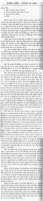 essay on n music in hindi world s largest collection of 100104