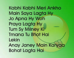 Funny Urdu Jokes Poetry Shayari Sms Quotes Covers Pictures Hindi