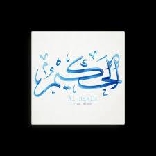 99 Names Of Allah Islamic Art Al Hakim