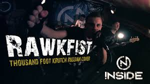 Rawk fist thousand foot krutch