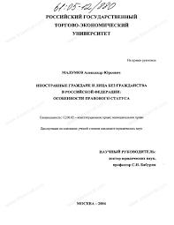 Диссертация на тему Иностранные граждане и лица без гражданства в  Диссертация и автореферат на тему Иностранные граждане и лица без гражданства в Российской Федерации