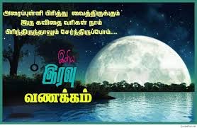 Good Night In Tamil Images Quotes Kavithai Free Download