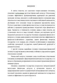 Государственный муниципальный финансовый контроль Курсовые  Государственный муниципальный финансовый контроль 13 01 14