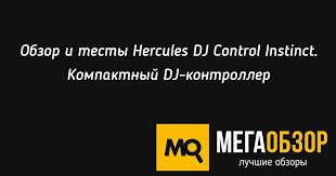 Обзор и тесты <b>Hercules DJ</b> Control Instinct. Компактный <b>DJ</b> ...