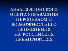 Презентация на тему ПРЕЗЕНТАЦИЯ ДИПЛОМНОЙ РАБОТЫ на тему  АНАЛИЗ ЯПОНСКОГО ОПЫТА УПРАВЛЕНИЯ ПЕРСОНАЛОМ И ВОЗМОЖНОСТЬ ЕГО ПРИМЕНЕНИЯ НА РОССИЙСКИХ ПРЕДПРИЯТИЯХ