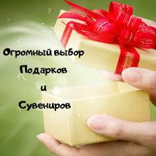 Оригинальные сувениры и подарки - Страница 16 - СПКубани ...