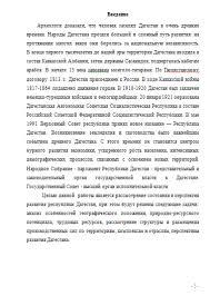 Экономико географическая характеристика республики Дагестан  Экономико географическая характеристика республики Дагестан 29 09 10