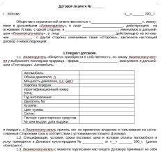 Лизинг авто для юридических лиц плюсы и минусы условия Пример договора лизинга авто