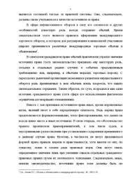 Источники гражданского права понятие виды Курсовая Курсовая Источники гражданского права понятие виды 6