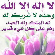 لا إله إلا الله وحده لا شريك له له الملك وله الحمد وهو على كل شيء قدير