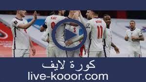 مشاهدة مباراة إنجلترا ورومانيا بث مباشر كورة لايف koora live اليوم  06-06-2021 ودية
