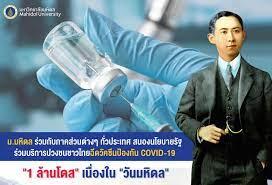 ม.มหิดลรวมพลังทุกภาคส่วนทั่วไทย บริการฉีดวัคซีน COVID