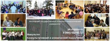 Факультет консультативной и клинической психологии МГППУ Главная  Фото Факультет консультативной
