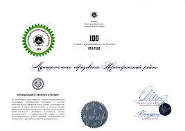 Интернет сайт муниципального образования Нерюнгринский район  Учитывались контрольные показатели проекта 100 лучших муниципалитетов России по 25 ти позициям в сфере экономики по 10 ти позициям в благоустройстве