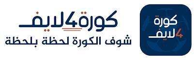 كورة 4 لايف   kooora4live موقع رياضي شامل , اهم المباريات العربية  والاوروبية اون لاين , نتائج المباريات وترتيب الفرق والهدافين