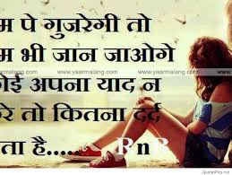 sad love wallpapers with quotes in hindi. Delighful Hindi Indian Hindi Sad Love Quotes Wallpapers Sayings Images To Wallpapers With Quotes In