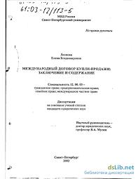 договор купли продажи Заключение и содержание  Международный договор купли продажи Заключение и содержание