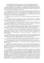Информационные ресурсы internet применяющиеся в области права и  Соотношение системы права и системы законодательства реферат по праву скачать бесплатно правовое юридическая актов норматив нормативные