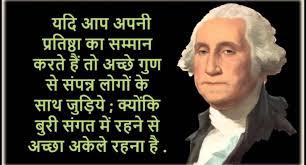 George Washington Famous Quotes Inspiration Washington Famous Quotes Managementdynamics